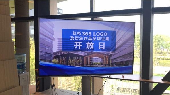 虹桥商务区LOGO及衍生作品向全球征集