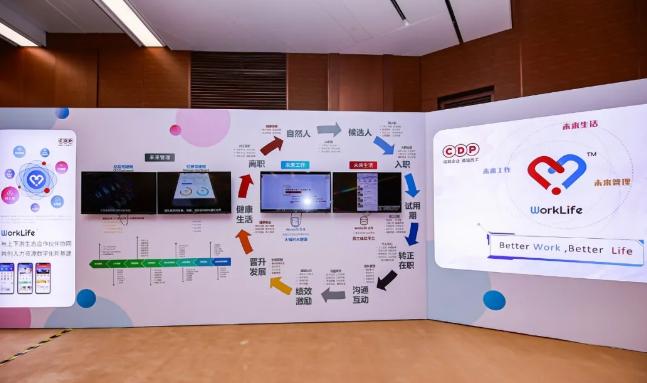 2021长三角•虹桥世界人力资源数字化生态峰会在国家会议中心举行
