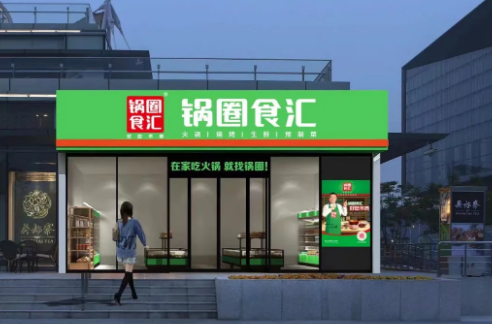 """立足大虹桥,锅圈如何撬动""""在家吃饭""""大市场"""
